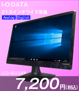 I-O DATA LCD-AD222EB