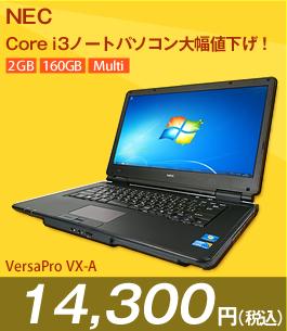 NEC VersaPro VX-A