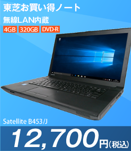東芝 dynabook Satellite B453/J