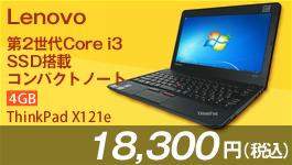 lenovo X121e