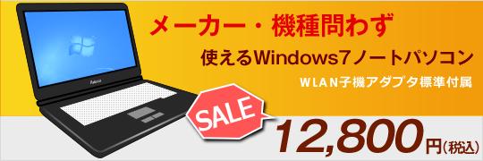 お買い得Windows7ノートパソコン