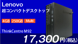 Lenovo ThinkCentre M92