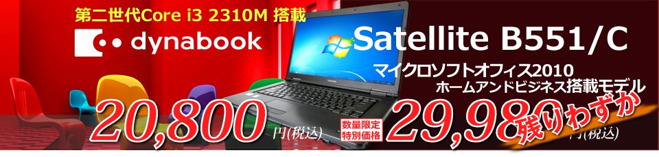 東芝 dynabook Satellite B551/C