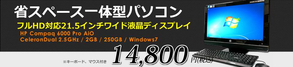 HP Compaq 6000 Pro AiO