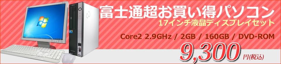 [F96D7] 富士通製デスクトップ&機種問わず17インチ液晶セット
