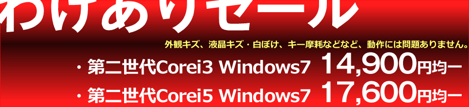 第二世代Core3/Corei5セール