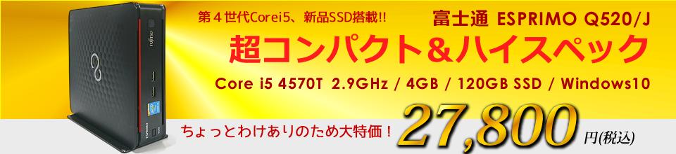 [わけあり品] 富士通 ESPRIMO Q520/J