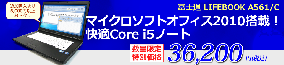 富士通 LIFEBOOK A561/C オフィス搭載