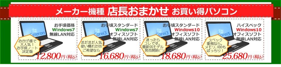 店長おまかせ 機種問わず Windows10/Windows7