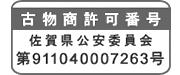 古物商許可番号 佐賀県公安委員会第911040007263号