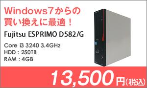 ESPRIMO D582/G