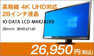 I-O DATA LCD-M4K282XB