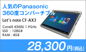 Let's note CF-AX3
