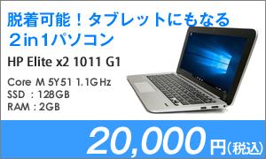 HP Elite x2 1011 G1