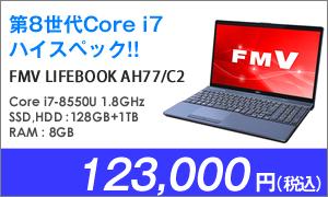 富士通 LIFEBOOK AH77/C2