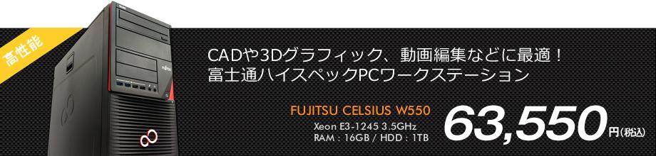 CELSIUS W550