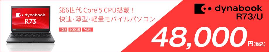 東芝 dynabook R73/U