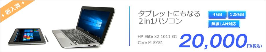 [TB18] 2in1タブレットPC HP Elite x2 1011 G1