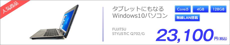富士通 STYLISTIC Q702/G