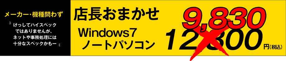 Windows7ノートパソコン機種問わず