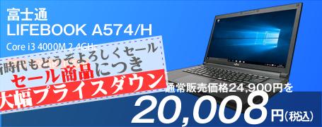 富士通 LIFEBOOK A574/H
