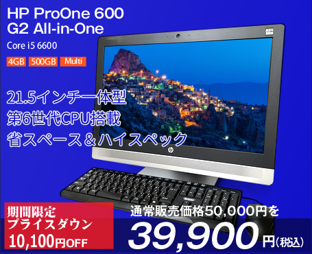 HP ProOne 600 G2